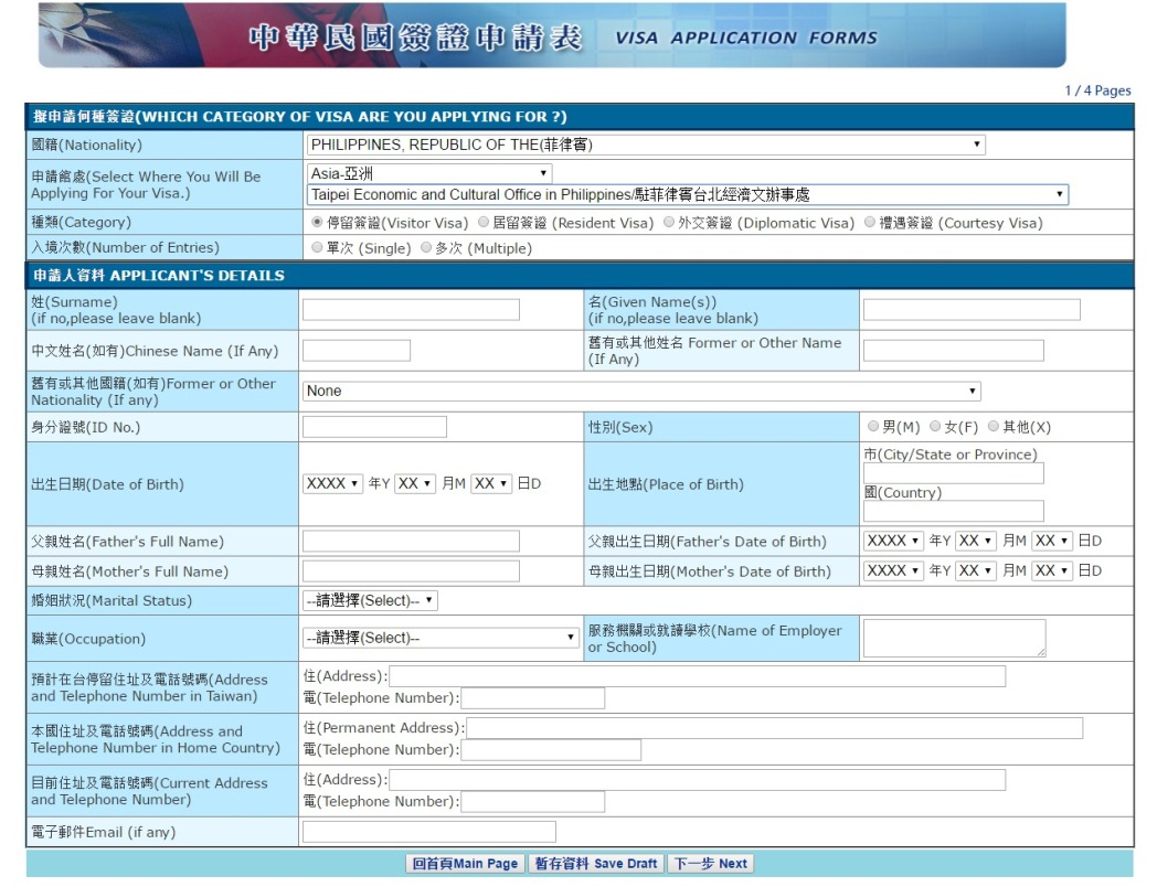 345454545 Taiwan Visa Application Form Desh on